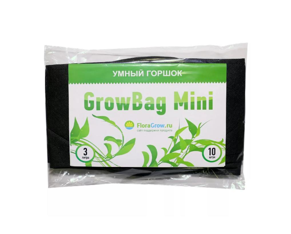 Grow Bag Mini 3 L 10 шт. 1